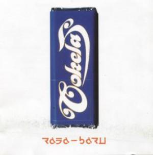 Cokelat - Bendera