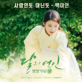 Cover Album Baek A Yeon
