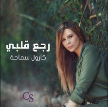 Cover Album Carole Samaha